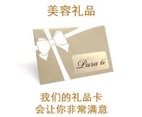 美容礼品 我们的礼品卡会让你非常满意
