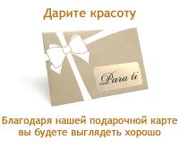 Дарите красоту. Благодаря нашей подарочной карте вы будете выглядеть хорошо